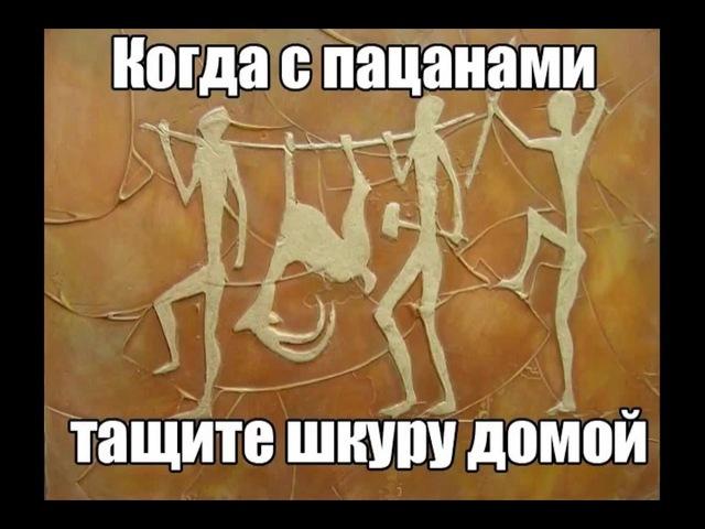 Аксиома нового взгляда в прошлое | The axiom of a new view of the past (Дружко Шоу 3 | Druzhko show 3)