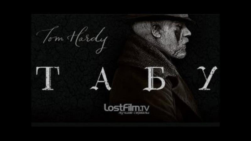 Табу Сезон 1 Серия 6 2017 LostFilm