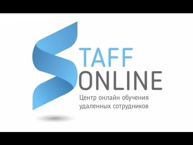 Удаленная работа со STAFF-ONLINE 18