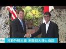河野氏が米駐日大使と会談 日米同盟強化の意見交換(17/08/22)