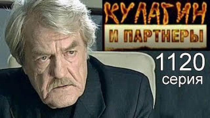 Кулагин и партнёры 1120 серия (08.01.2013)