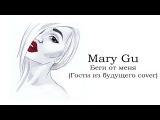 Mary Gu - Беги от меня Ева Польна cover