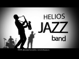 Джаз Бэнд Москва, джазовый коллектив (ансамбль) ,2017, Jazz band москва,Helios jazz band
