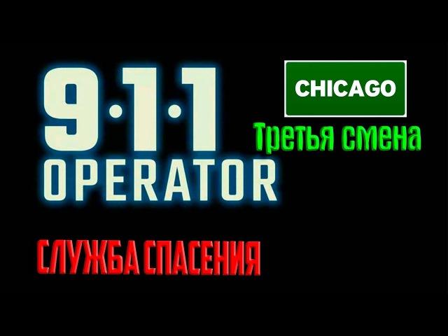 Играем в Службу спасения 911 (911 Operator). Третья смена в Чикаго (Chicago)