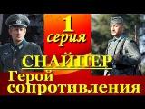 Снайпер Герой сопротивления.1серия из4. Хороший сериал 2015