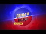 LOne feat. Дядя Витя - Деньги или Позор