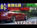 Hot-Version VOL.118 — 峠最強伝説 AWDクラス 予選アタック! Part 2.