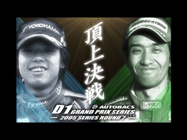 Video Option VOL.141 — D1GP 2005 Rd.6 at Fuji Speedway: Kazama Suenaga Interview Just Before Final Round