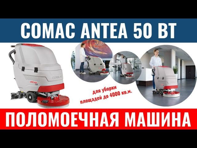 Поломоечная машина Comac Antea 50 BT