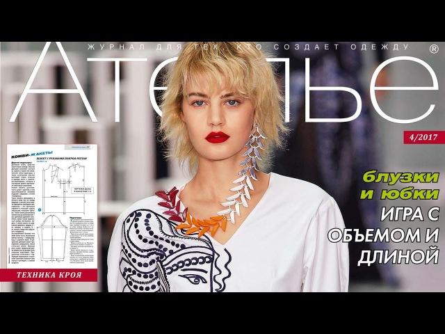 Видеообзор листаем журнал «Ателье» с выкройками № 04 2017 (апрель) «М. Мюллер и сын»