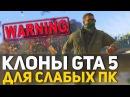 КЛОНЫ GTA 5 ДЛЯ СЛАБОГО ПК! Лучшие игры как ГТА 5 для слабых пк! Скачать