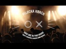 Pilocka Krach - Dogs Are In This House (Dirty Doering Sascha Cawa Remix)