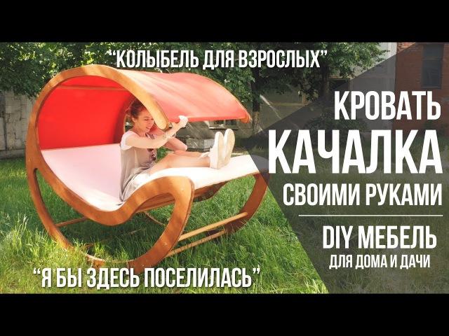 Кровать-качалка своими руками из фанеры | Взрослая колыбель | DIY мебель rhjdfnm-rfxfkrf cdjbvb herfvb bp afyths | dphjckfz rjks