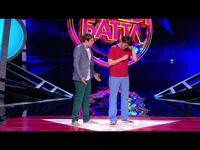 Comedy Баттл Суперсезон Дуэт Крем брюле 2 тур 19 09 2014