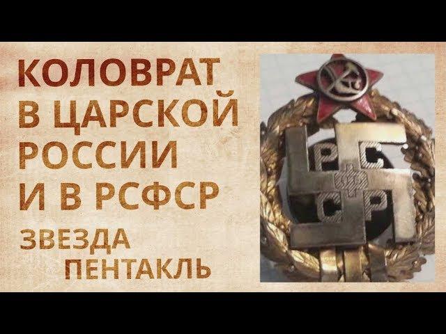 Приключения коловрата в 20 веке. Как его удалили из России и запретили в мире