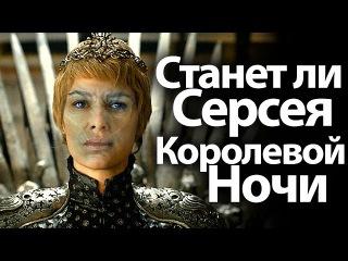 Станет ли Серсея Королевой Ночи в 7, 8 сезоне Игры Престолов