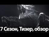 Официальный Тизер,обзор. Игра Престолов 7 сезон. Точная дата Премьеры