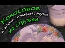 Кокосовое Молоко, Сливки, Мука и Масло из Стружки