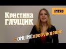 Кристина ГЛУЩИК о проекте ONLINEПРОБУЖДЕНИЕ INTRO