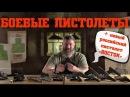 Обзор известных пистолетов российская новинка