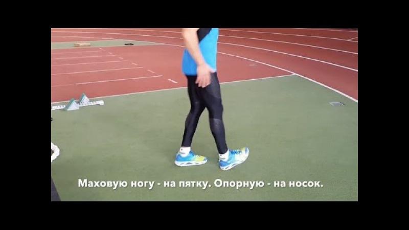 Постановка стопы в беге - самое эффективное упражнение.