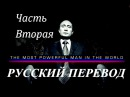 Фильм CNN про Путина׃ САМЫЙ МОГУЩЕСТВЕННЫЙ ЧЕЛОВЕК В МИРЕ НА РУССКОМ 2 ЧАСТЬ