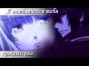 Грустный аниме клип про любовь「Норн 9」Nanami and Akito - Я влюбляюсь в тебя каждый раз
