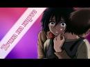 【Shingeki no Kyojin】Эрен и Микаса - Точка на карте