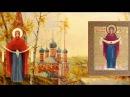 Молитва Пресвятой Богородице.Очень красивая песня