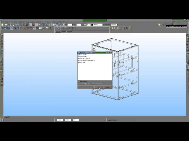 Автоматизированная установка крепежа (вебинар) в БАЗИС-Мебельщик