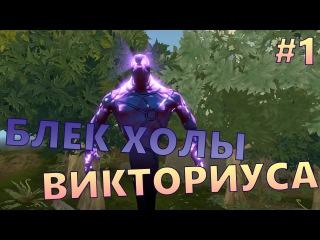 БЛЕК ХОЛЫ ВИКТОРИУСА