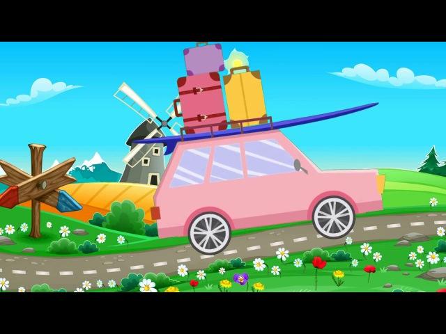 Едет Машина Далеко Мультик про Машинки Песенки для Детей Машина Едет Далеко Ма ...