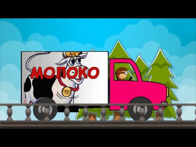 Песенки для детей Машина едет Далеко Мультик про Машинки Kids video about Race Cars