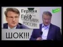 ШОК! - Герман Греф ОТКРОВЕННО говорит о МАНИПУЛЯЦИИ СОЗНАНИЕМ Людей заработок