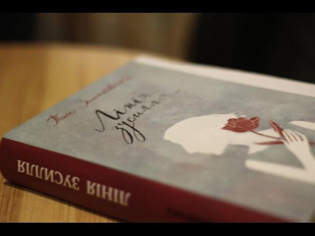 Таіс Золотковська Лінія зусилля Огляд книги