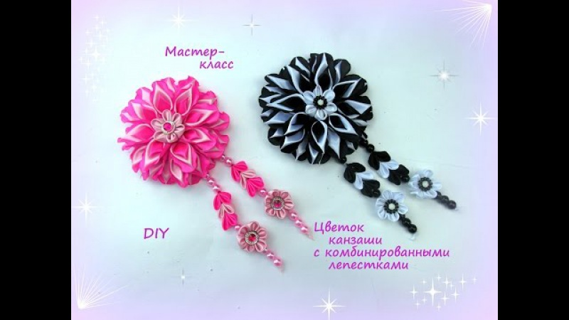 Цветок канзаши с комбинированными лепестками школьный вариант. Канзаши /МК/Hand мade/DIY/ Kanzashi
