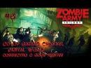 Zombie Army Trilogy 3 - Новые люди. Новый ZAT