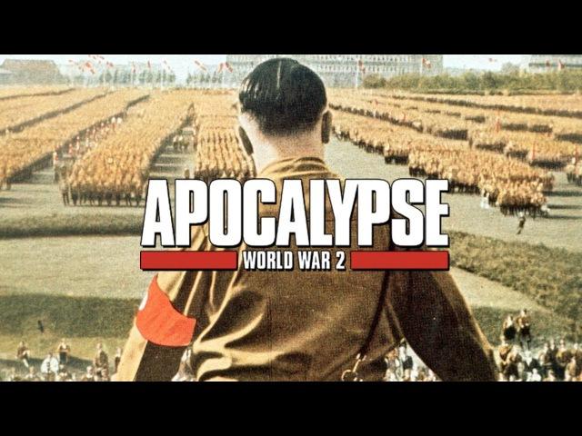 Апокалипсис Вторая мировая война (часть 4) HD
