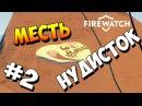 FIREWATCH #2 ►МЕСТЬ НУДИСТОК◄