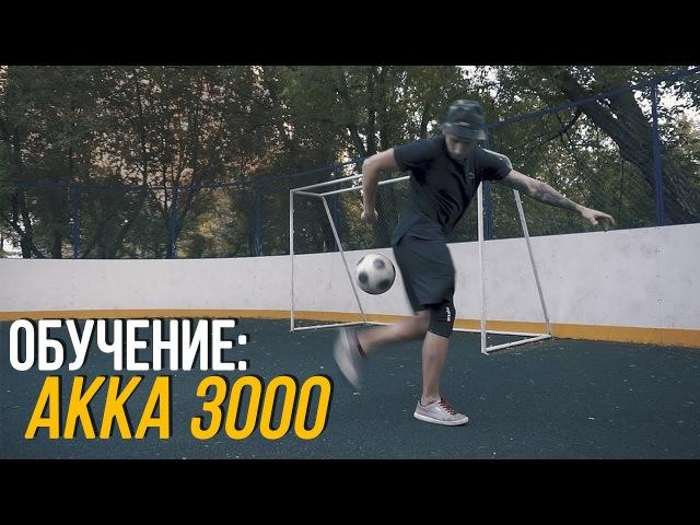 УЛИЧНЫЙ ФУТБОЛ | AKKA 3000 | ОБУЧЕНИЕ » Freewka.com - Смотреть онлайн в хорощем качестве
