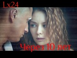 Через 10 лет - Lx24 Мажор Игорь и Вика