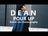 Pour Up (
