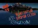 Десятое Королевство и неснятый второй сезон ЗАКУЛИСЬЕ