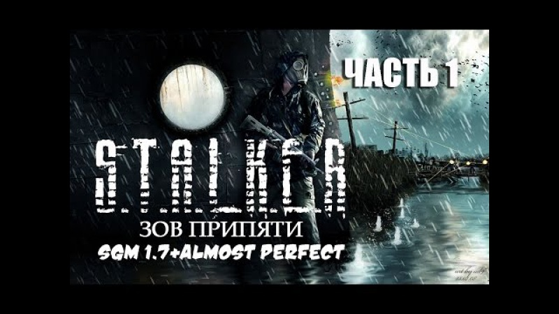 S.T.A.L.K.E.R.: Sgm Mod v1.7 ALMOST PERFECT 1 серия