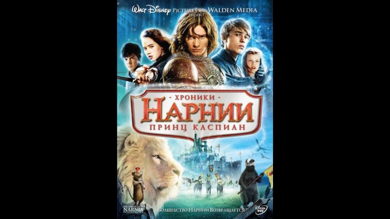 Хроники Нарнии: Принц Каспиан — КиноПоиск