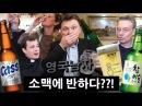 '소맥'을 처음 마셔본 영국인들의 반응!! English People try Soju and Beer!!
