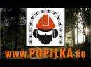 Удаление и обрезка деревьев, измельчение пней. POPILKA Сергиев Посад, Пушкино,, М...