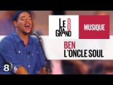 Ben L'Oncle Soul - Carry Me (Live @ Le Grand 8)