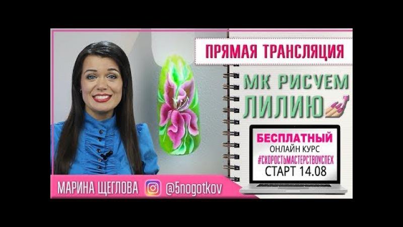 ПРЯМАЯ ТРАНСЛЯЦИЯ 21:30 МК 💅🏻 РИСУЕМ ЛИЛИЮ 🌷 Дизайн ногтей от Марины Щегловой