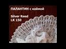 Палантин с каймой на вязальной машине Silver Reed LK 150 Сильвер рид ЛК 150